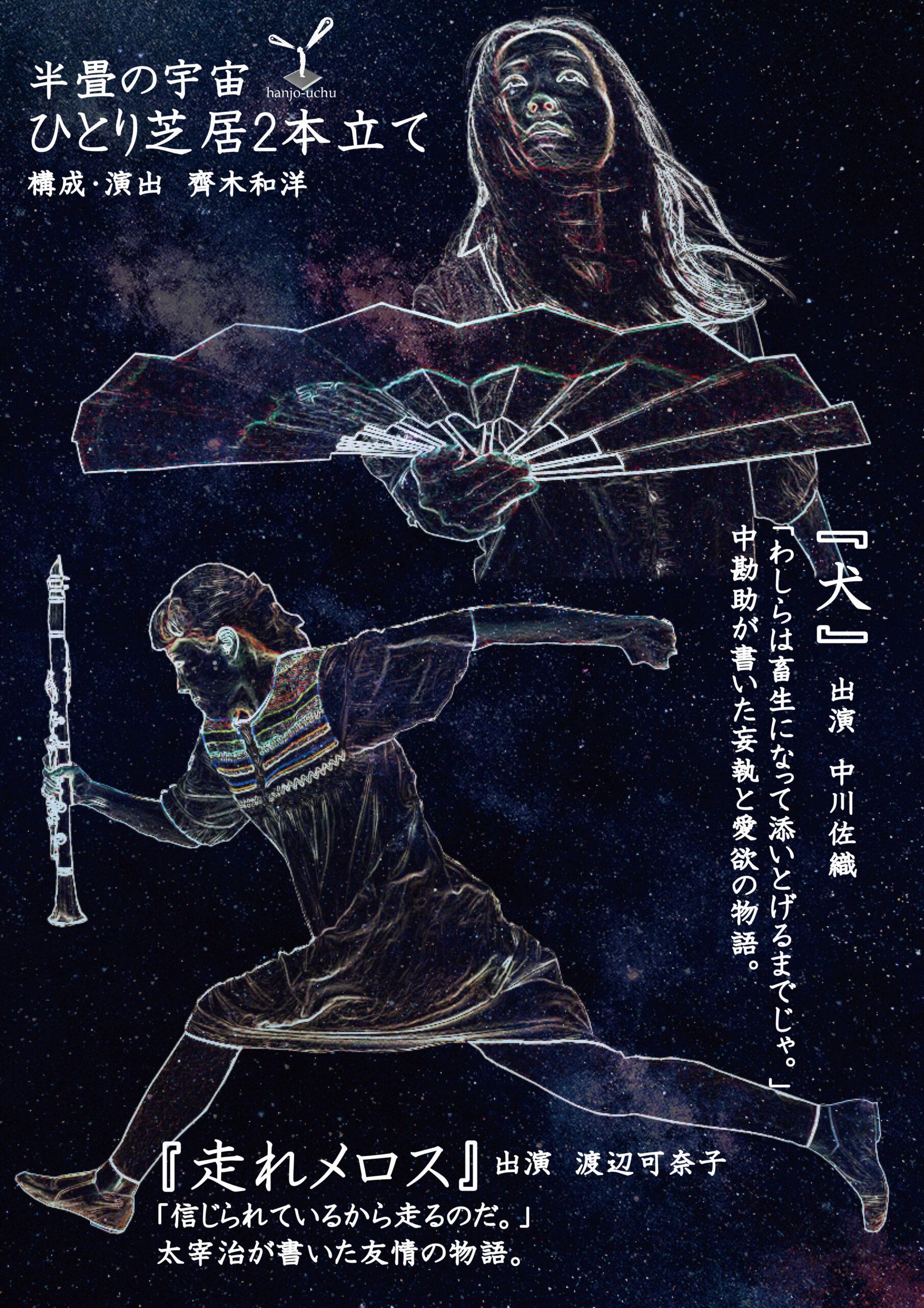 半畳の宇宙 ~hanjo-uchu~